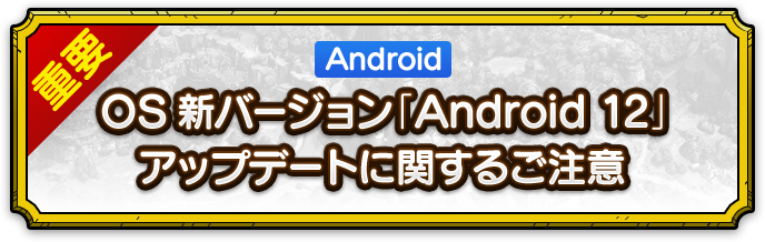 【Android】OS新バージョン「Android 12」アップデートに関するご注意
