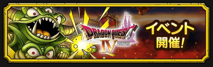 「ドラゴンクエストⅣ」イベント開催!