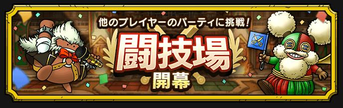 11/23(月)闘技場正式オープン!